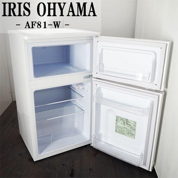 【中古】LA-AF81W/冷蔵庫/81L/IRIS OHYAMA/アイリスオーヤマ/AF81-W/ノンフロン/早い者勝ち特価/2018年モデル/美品