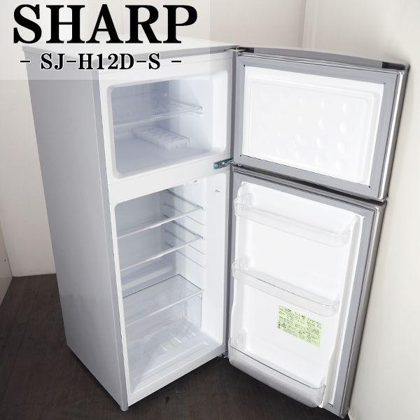 【中古】LA-SJH12DS/冷蔵庫/118L/SHARP/シャープ/SJ-H12D-S/耐熱トップテーブル/トップフリーザー/2018年モデル/美品