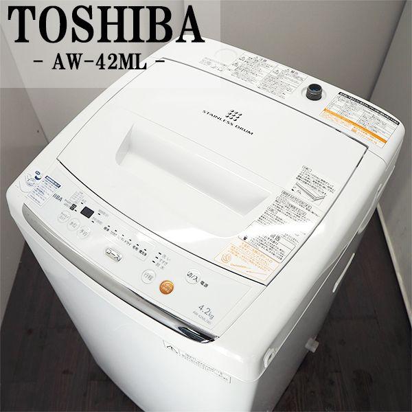 【中古】SB-AW42ML/洗濯機/4.2kg/TOSHIBA/東芝/AW-42ML/ステンレス槽/デジタル液晶表示/スリムコンパクト/2012年モデル