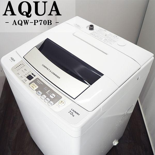 【中古】SGA-AQWP70B-W/洗濯機/7.0kg/AQUA/アクア/AQW-P70B-W/配送設置/高濃度クリーン洗浄/2013年モデル/美品♪