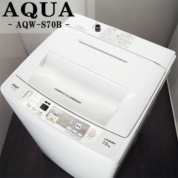 【中古】SGA-AQWS70BW/洗濯機/7.0kg/AQUA/アクア/AQW-S70B-W/風乾燥/ステンレス槽/配送設置/2013年モデル/美品