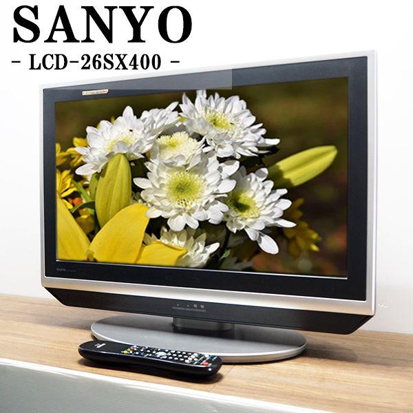 【中古】TA-LCD26SX400/液晶テレビ/26V/SANYO/サンヨー/LCD-26SX400/BS/CS/地上デジタル/HDMI端子/2010年モデル/美品