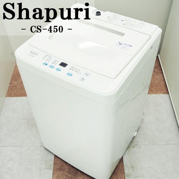 早い者勝ち お買い得洗濯機 中古 SB-CS450 専門店 洗濯機 超激得SALE 4.5kg 2013年モデル: 一人暮らし シャプリ 清潔ステンレス槽 CS-450 家電