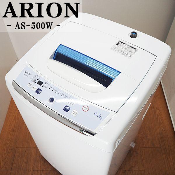 一人暮らしにおすすめのシンプルスタイル洗濯機 中古 SB-AS500W 洗濯機 引き出物 セール価格 2016年モデル 5.0kg 置き場に困りにくいスリムスタイル AS-500W デジタル表示 ステン槽 ARION