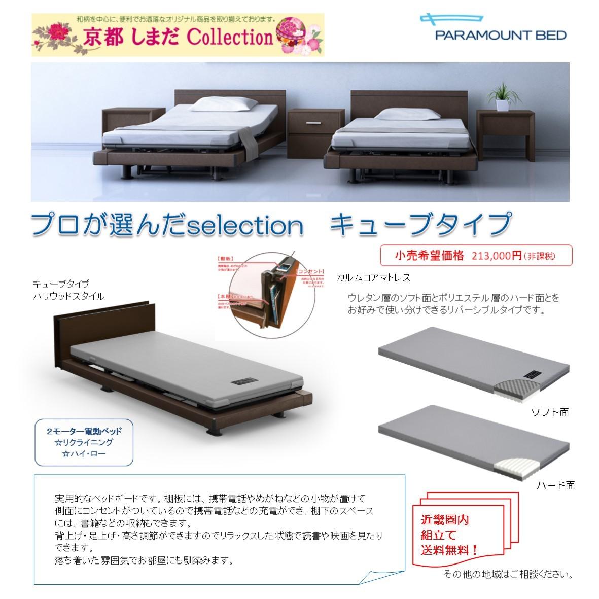 INTIME1000 キューブタイプ 2モーター電動ベッド