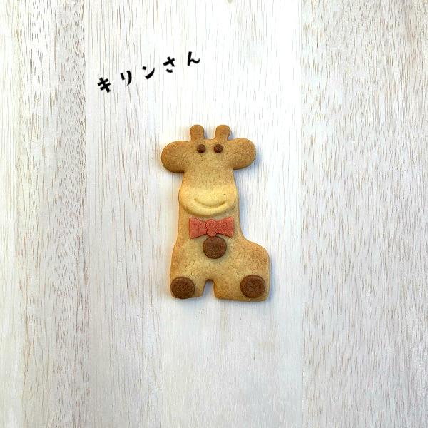 とってもかわいいクッキーを発見 おもたせやプチギフトにいかがですか? 動物クッキー キリン アニマル スイーツ メルヘンクッキー 単品 粗品 1枚 送料無料激安祭 日本メーカー新品 ギフト プレゼント おもたせ クリスマス