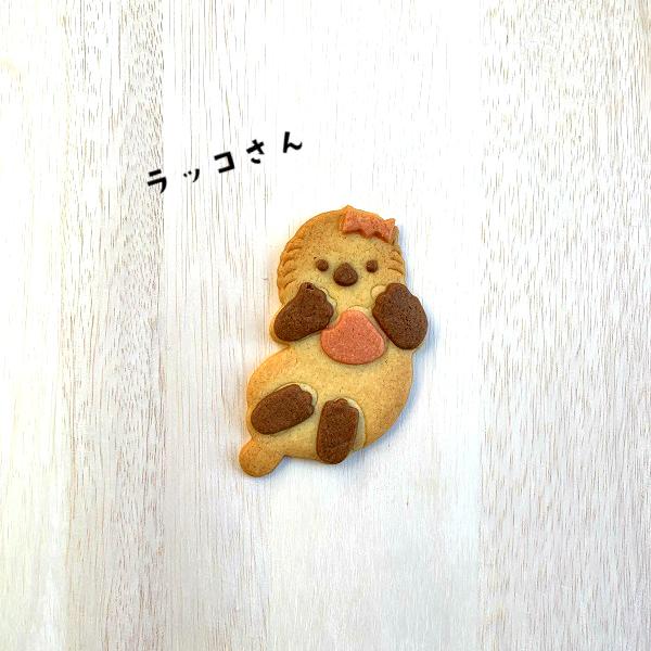 アニマル クッキー とってもかわいいクッキーを発見 国産品 こどもの日 子供の日 子どもの日おもたせやプチギフトにいかがですか? 動物クッキー ラッコ スイーツ 低価格 メルヘンクッキー ギフト 単品 プレゼント ウエディングギフト 1枚 粗品 おもたせ クリスマス らっこ