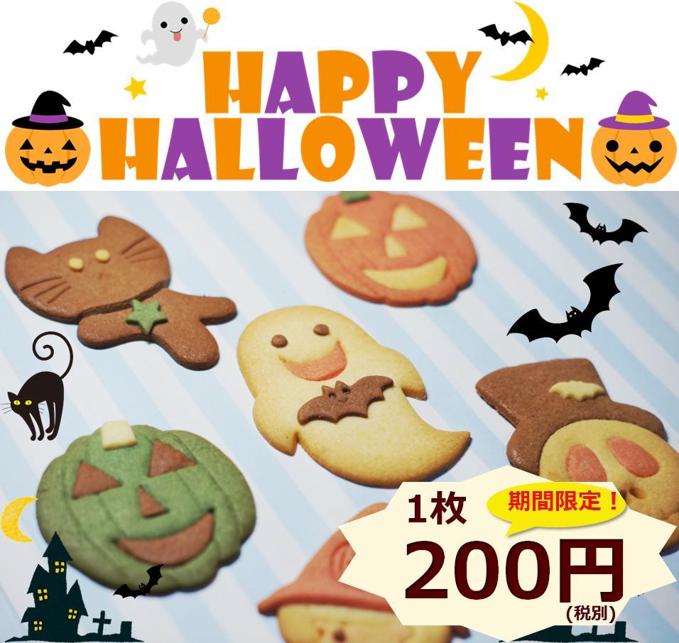ハロウィンパーティーのおともに。。。ハロウィンのプレゼントに。。。 期間限定!ハロウィンクッキー(メルヘンクッキー)ハロウィン パーティー プレゼント 手土産 贈り物 ドクロ クロネコ 魔女 おばけ かぼちゃ