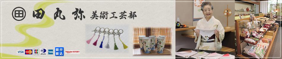 田丸彌美術部 楽天市場店:お茶道具を取り扱っているお店です。