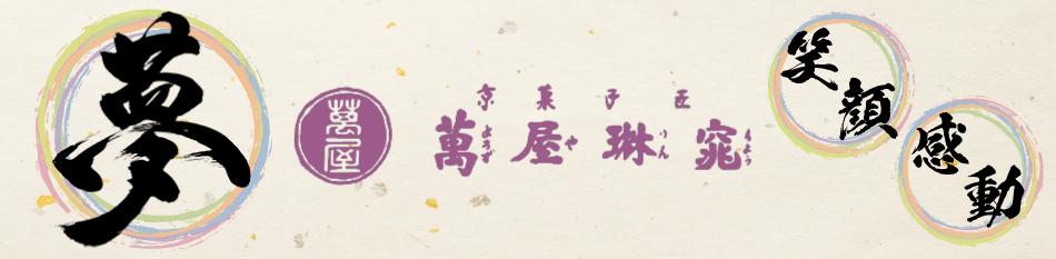 京菓子匠萬屋琳窕:和菓子を取り扱うお店です