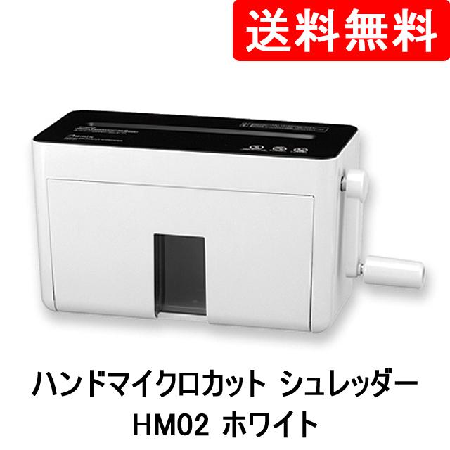 ●代引き不可 送料無料 ハンドマイクロカット シュレッダー HM02 ホワイト 73804