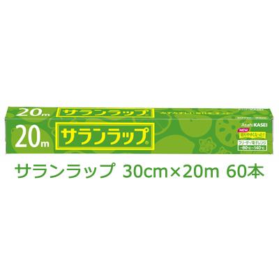 【SB】 サランラップ レギュラー【30cm×20m】×60本入 まとめ買い 引越し 挨拶 ギフト 02030