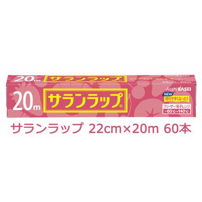 【SB】 サランラップ【22cm×20m】×60本 まとめ買い 引越し 挨拶 ギフト 02031
