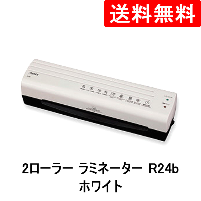 ●代引き不可 送料無料 2ローラー ラミネーター R24b ホワイト 73819