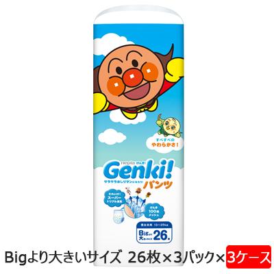 ☆送料無料 ネピア Genki! ゲンキパンツ Bigより大きいサイズ (13~25kg) 26枚×3パック×3ケース(234枚) 紙おむつ まとめ買い 00884