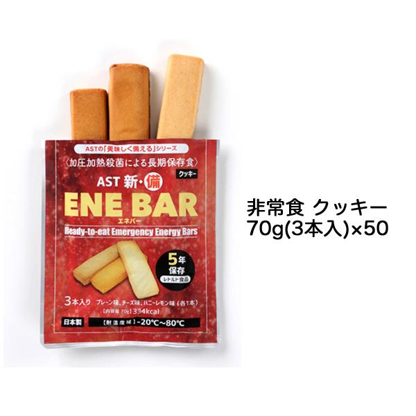 ○お取り寄せ商品 送料無料 AST 新・備 ENE BAR(エネバークッキー) 3本入 ×50ヶ入 04916