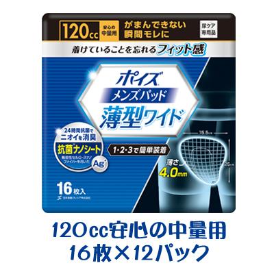 ○お取り寄せ商品 送料無料 ポイズ メンズパッド 薄型ワイド 安心の中量用 16枚×12パック 11149