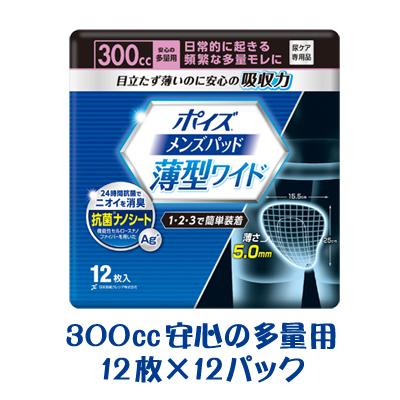 ○お取り寄せ商品 送料無料 ポイズ メンズパッド 薄型ワイド 夜用・安心の多量用 12枚×12パック 11151