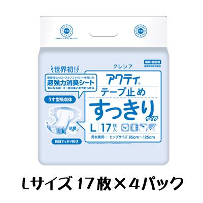 ○お取り寄せ商品 送料無料 アクティ テープ止め すっきり タイプ L 17枚×4パック 11158
