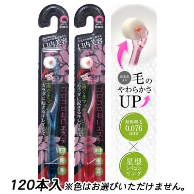 ●代引き不可 送料無料 (オアシス)伸興サンライズ ケアSクルン なでしこ(コンパクト) 120本 歯ブラシ 73910