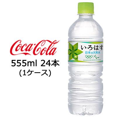 メーカー直送 賞味期限最大 全国どこでも送料無料 500ml 555ml ミネラルウォーター 水 ペットボトル い ろ は 新発売 PET×24本 1ケース いろはす す I コーラ 天然水 送料無料 コカ 46037 即出荷 LOHAS