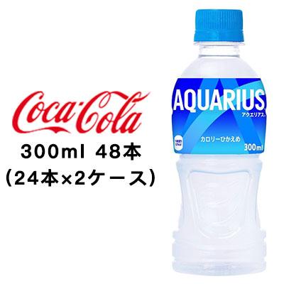 メーカー直送 賞味期限最大 全国どこでも送料無料 300ml 日本産 48本 スポーツ飲料 送料無料 激安 お買い得 キ゛フト ペットボトル 送料無料 PET×48本 24本×2ケース コカ AQUARIUS アクエリアス 46206 コーラ