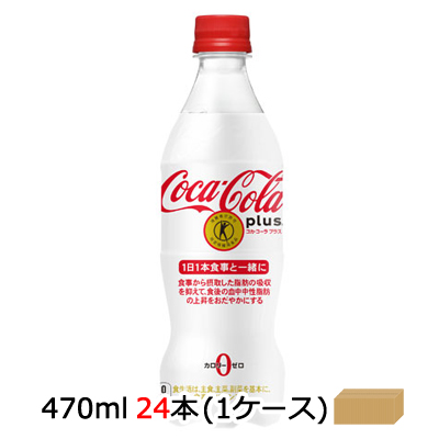 メーカー直送 賞味期限最大 全国どこでも送料無料 470ml 500ml 炭酸 トクホ ペットボトル コーラ PET×24本 コカ プラス 送料無料 直営限定アウトレット 46624 1ケース 買い取り