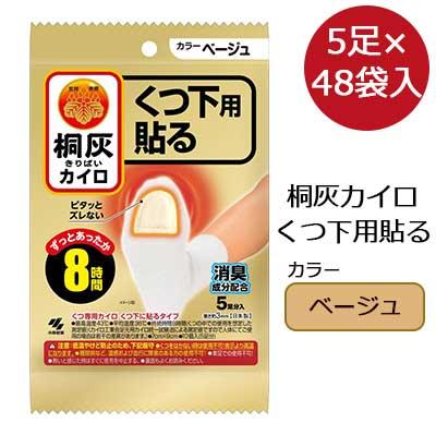 送料無料 桐灰カイロ はるくつ下用(ベージュ)5足×48袋 06010