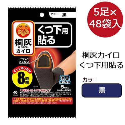 送料無料 桐灰カイロ はるつま先(黒)5足×48袋 06012