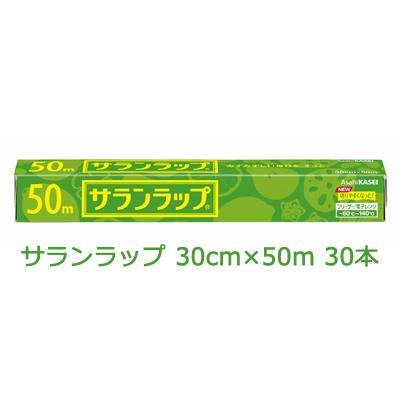 【SB】 サランラップ 【30cm×50m】×30本 まとめ買い 引越し 挨拶 ギフト 02033