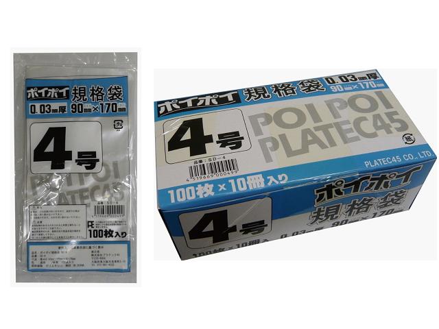 ●代引き不可 送料無料 規格袋4号 0.03mm厚SD-4 100枚×10冊×16箱