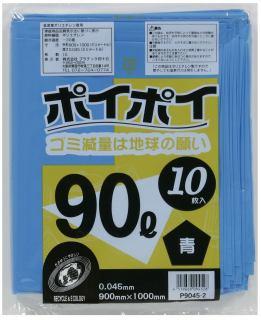●代引き不可 送料無料 ポリ袋90L(青) P9045-2 厚0.045mm 10枚×30冊