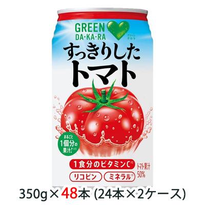 サントリー SUNTORY 350ml 野菜 トマト ジュース お値打ち価格で 48本 缶 取寄 送料無料 GREEN ダカラ KA 日本全国 送料無料 48缶 48151 24缶×2ケース 350g RA グリーン すっきりした DA