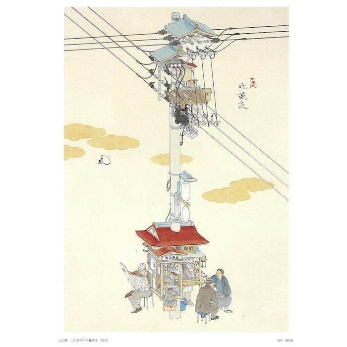 山口晃のユニークな世界観をお手元でお楽しみいただけます 新色追加して再販 額絵 美術 日本橋 公式サイト 山口晃〈二引両子の字真形柱〉 三越 面白い 楽しい