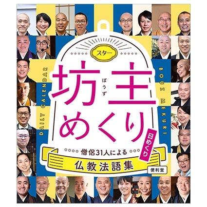 やさしいことばで綴る 日めくり法語集 国内在庫 アイテム勢ぞろい 送料無料 スター坊主めくり 僧侶31人による仏教法語集
