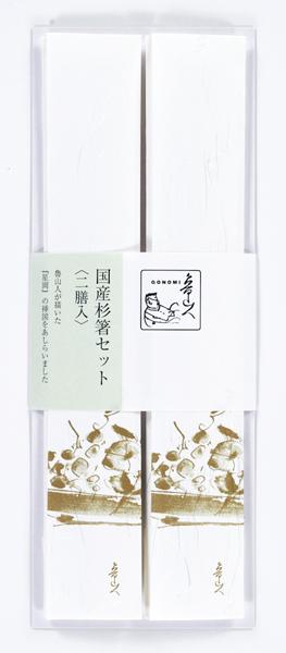 和風 豊富な品 可愛い 京都 おはし 大人 綺麗 和 果物 訳ありセール 格安 1 国産杉箸セット 〈魯山人GONOMI〉 セット DM便可 北大路魯山人