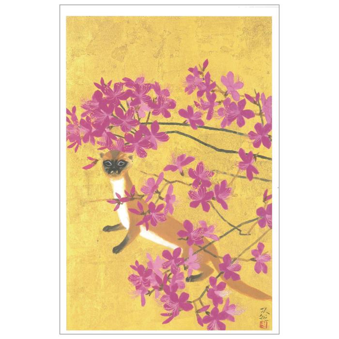 春のおたよりにおすすめです 春 日本画 花 動物 贈呈 大決算セール つつじ テン 絵はがき DM便可 貂 秋野不矩〈深山の春 〉 みやまのはる