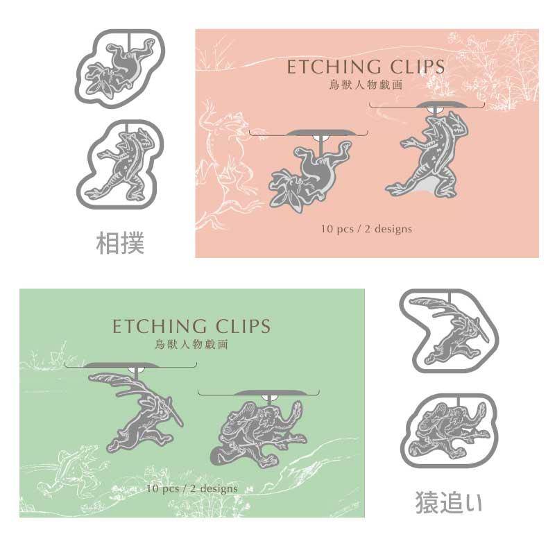 鳥獣人物戯画 限定モデル 鳥獣戯画 クリップ 手帳 DM便可 全2種 新作販売 〈国宝 鳥獣人物戯画〉 Eクリップ