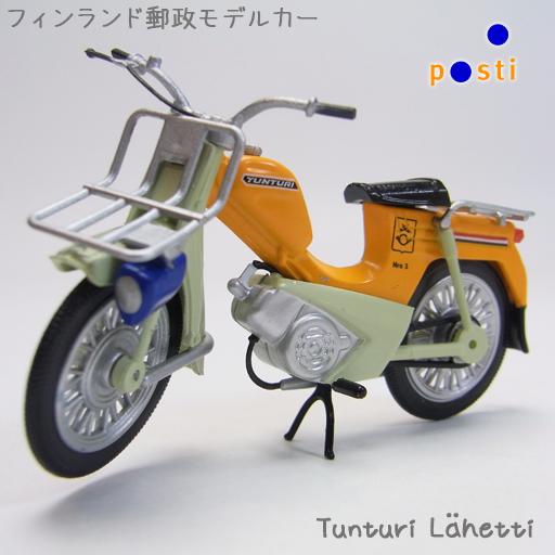 芬兰邮政 ミニチュアモデルカー Tunturi 公司取得摩托车