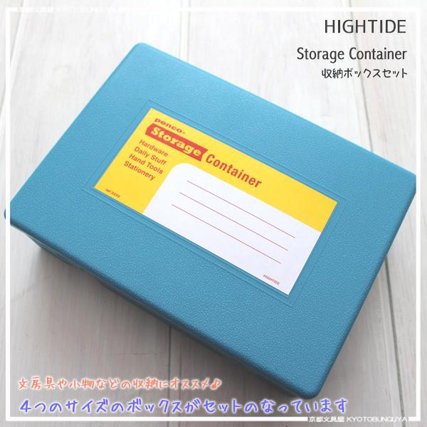 HIGHTIDE Storage Container storage container storage BOX set-light blue