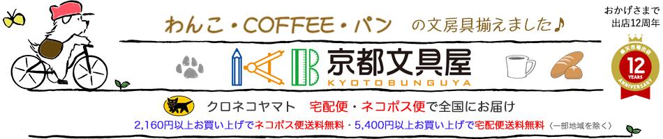 京都文具屋:文具ソムリエが世界の文房具の中から最高の一品をご紹介致します。