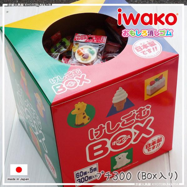 日本のアート消しゴムイワコーおもしろ消しゴムおもしろけしごむ300個入(60種類x各5個)記念品に最適