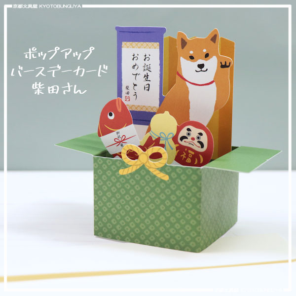 Peachy Kyotobunguya I Put Up A Popup Birthday Card Of Japanese Midget Funny Birthday Cards Online Fluifree Goldxyz