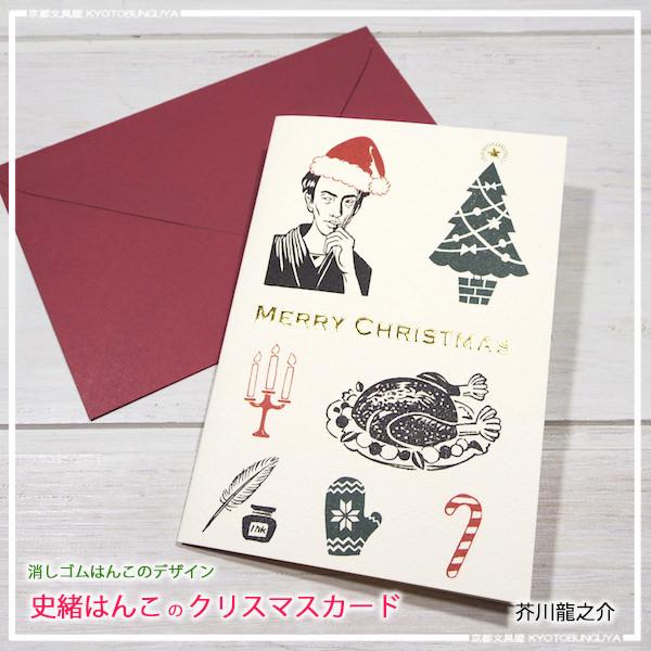 Kyotobunguya rakuten global market all history of eraser all history of eraser writer cord christmas card japanese style christmas card ryunosuke akutagawa who seven kinds are nostalgic and is slightly m4hsunfo