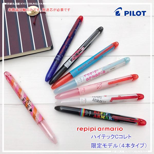 PILOT HI-TEC-C COLETO本体repipi armario(repipiarumario)四色型
