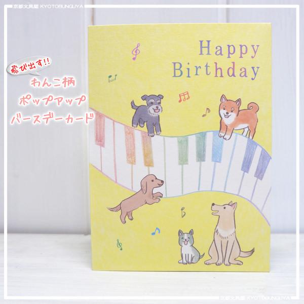 Kyotobunguya Pattern Popup Birthday Card Happy Birthday
