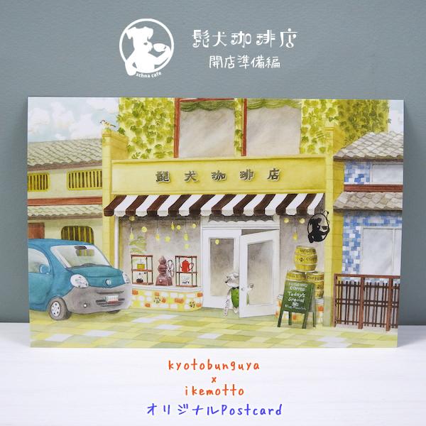 送料無料カード決済可能 初回限定 ikemotto x kyotobunguyaポストカード〈オリジナルデザイン〉髭犬珈琲店 開店準備編シュナウザー 喫茶店 髭犬 schnauzer
