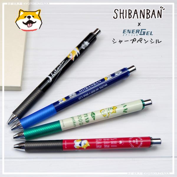 しばんばん《SHIBANBAN》柴犬のあるあるな仕草がかわいいシリーズシャープペン (ぺんてる・エナージェル)