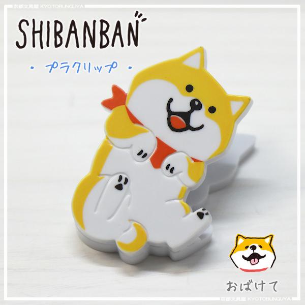 しばんばん《SHIBANBAN》柴犬のあるあるな仕草がかわいいシリーズSHIBANBAN プラクリップ・おばけて