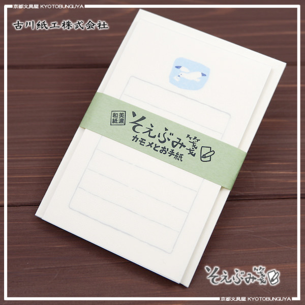 kyotobunguya relief stationery そえぶみ 箋 summer limited product